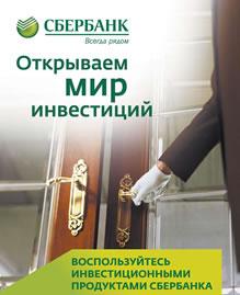 Инвестиционные продукты Сбербанка – открой мир инвестиций!