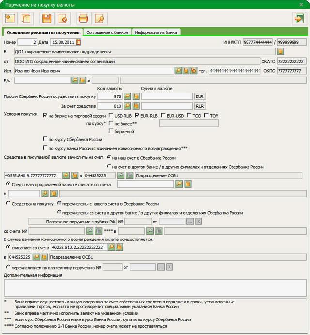 Как Создать Платежное Поручение В Сбербанк Бизнес Онлайн Образец - фото 11