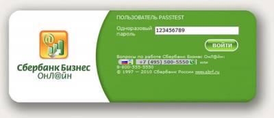 Вход в систему Сбербанк Бизнес ОнЛайн с использованием одноразовых СМС-паролей