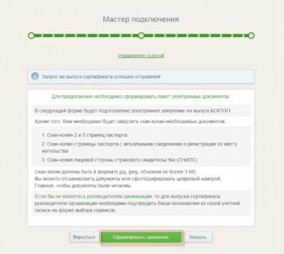 Третья страница Мастера подключения сервиса E-invoicing Сбербанка