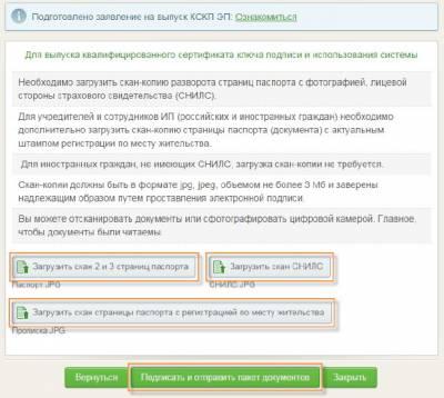 Загрузка скан-копий документов при подключении сервиса E-invoicing Сбербанка
