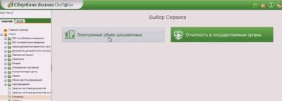 Возможности администратора системы «E-Invoicing» Сбербанка
