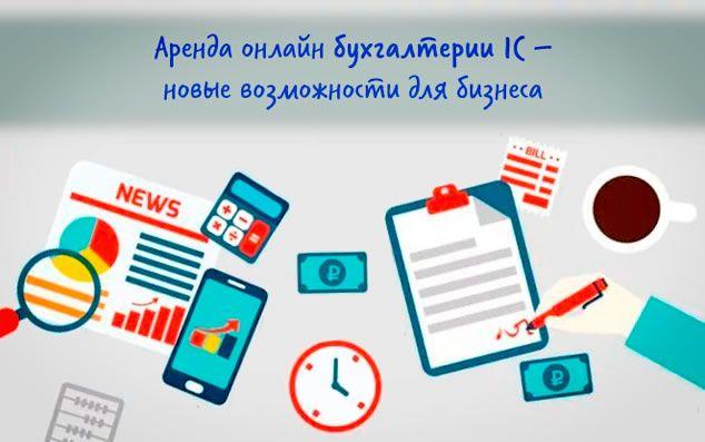 Аренда рабочего места в онлайн программе 1C – возможности для малых предпринимателей