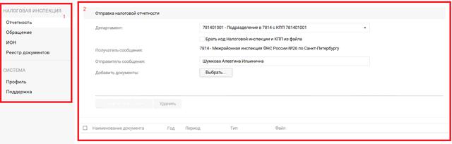 Навигационное меню интерфейса управления сервисом «Отчетность»