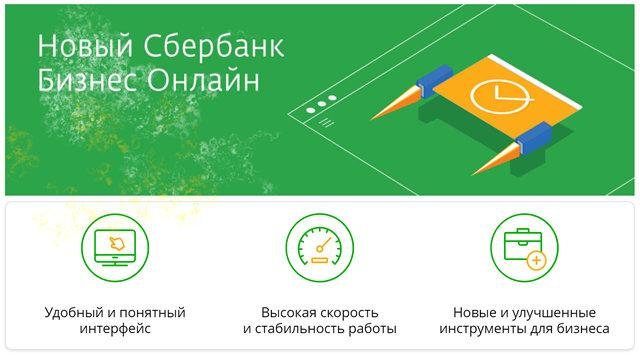Новые возможности обновленной системы Сбербанк Бизнес ОнЛайн