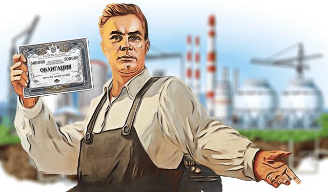 Облигация – современный инструмент долгового финансирования компании