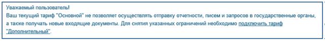 Сообщение о необходимости подключить дополнительный тариф сервиса отчетность
