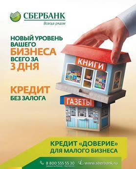 Кредит под залог бизнеса сбербанк как получить кредит в совкомбанке