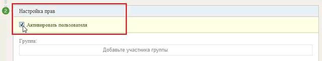 Блокировка пользователя сервиса E-invoicing