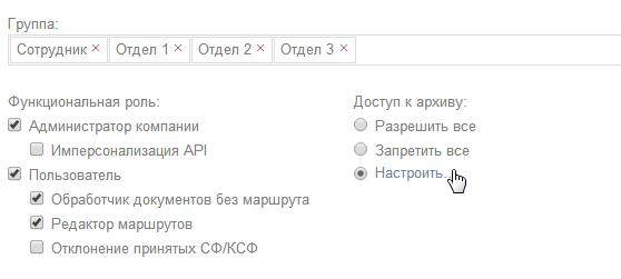 Настройка доступа к архиву групп пользователей сервиса E-invoicing