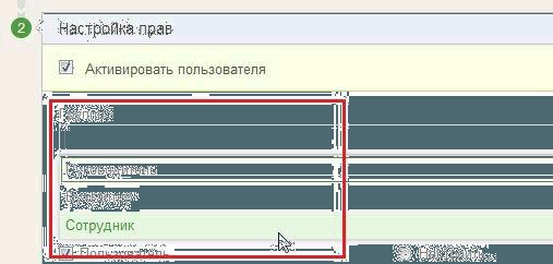 Настройка групп пользователей сервиса E-invoicing