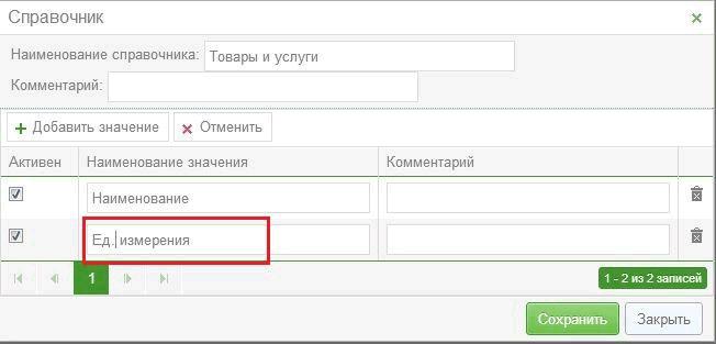 Редактирование справочника атрибутов сервиса E-invoicing