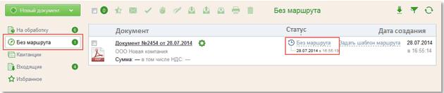 Отображение документов «Без маршрута» в системе E-Invoicing