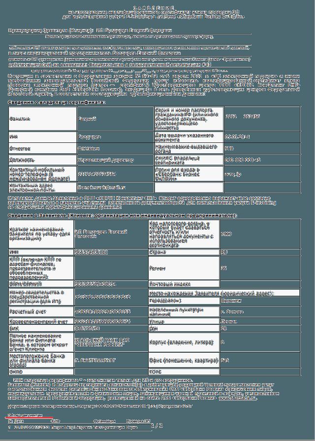 Документ системы E-Invoicing в формате PDF со штампом подписи