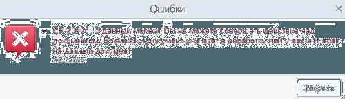 Информационное сообщение о невозможности обработать документ