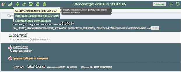 Создание исправления на основании счета-фактуры