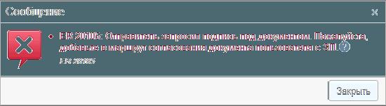 Ошибка ER-20105 – сообщение при отсутствии подписанта на маршруте