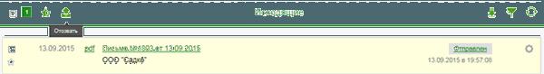 Пример отзыва электронного документа в системе E-Invoicing