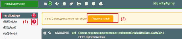 Сообщение о неподписанных квитанциях в сервисе E-Invoicing Сбербанка