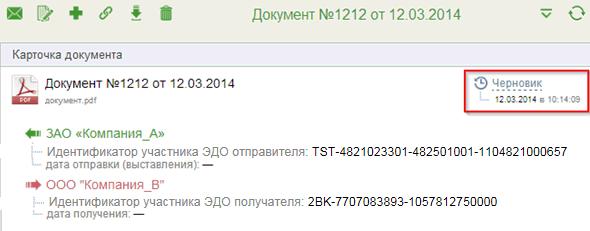 Статус документа «Договор № 1212»