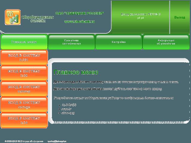Инструкция сбербанк бизнес онл йн