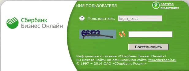 Сбербанк заявление на сброс пароля