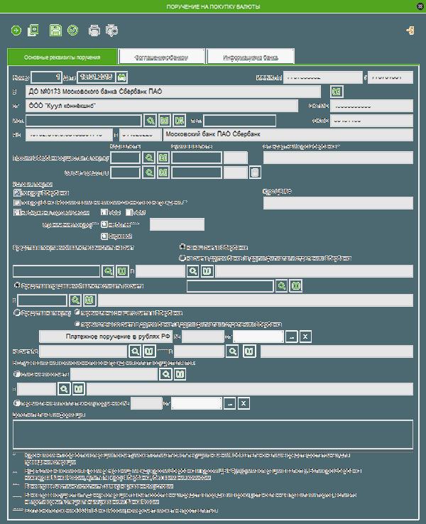 Райффайзенбанк онлайн заявка