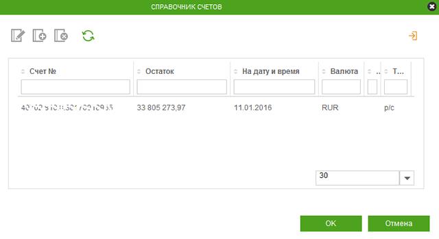 Окно списка счетов пользователя системы Сбербанк Бизнес ОнЛайн