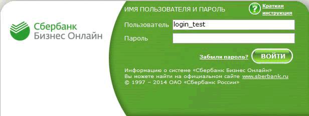 бланк заявления на восстановление пароля сбербанк бизнес онлайн