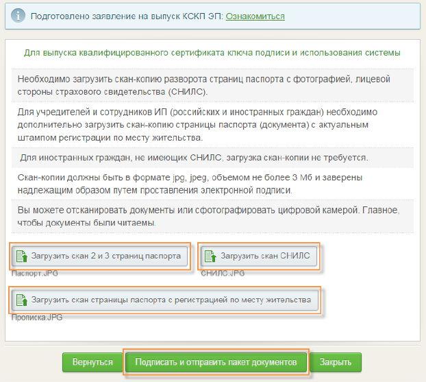 Загрузка копий документов для заявления на выпуск КСКП ЭП