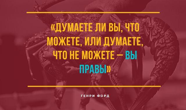 Цитата Генри Форда о способностях
