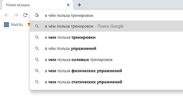 Поиск запросов в Google