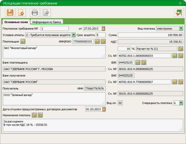 Как создать платежку в сбербанк бизнес онлайн без ндс - Paket-nn.ru