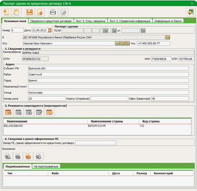 138 и в системе сбербанк бизнес онлайн