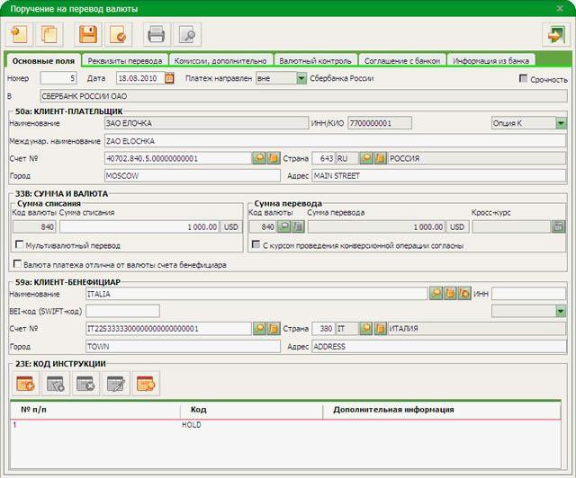 Окно системы Сбербанк Бизнес ОнЛайн для создания поручения на перевод валюты