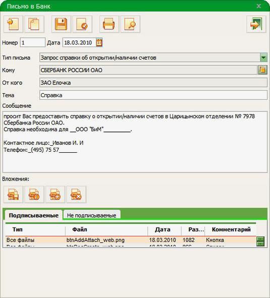 Банк в системе сбербанк бизнес онлайн