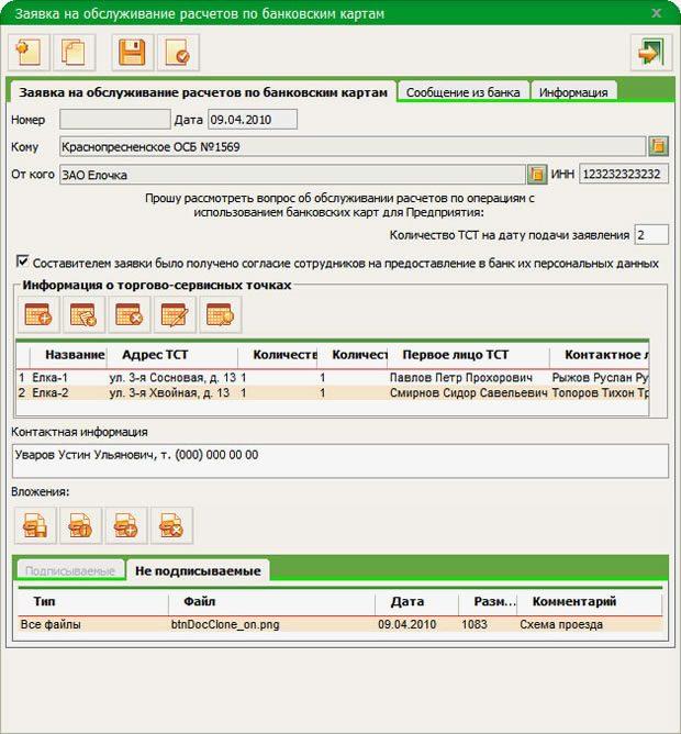 Инструкция по работе в сбербанк бизнес онлайн