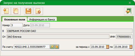 Окно системы Сбербанк Бизнес ОнЛайн Запрос на получение информации о движении денежных средств по валютному счету
