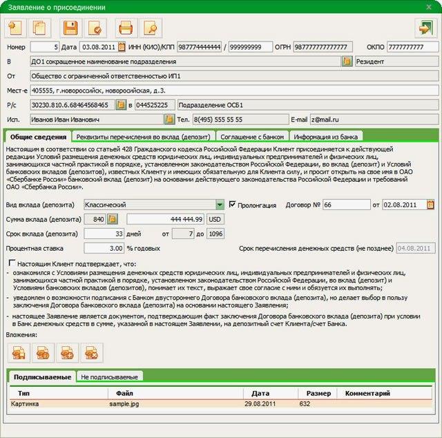 Сбербанк заявление о закрытии расчетного счета - 1e