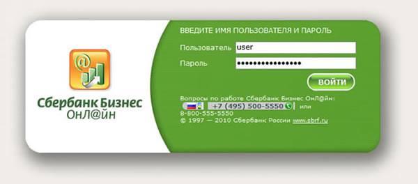 Вход в систему сбербанк бизнес онлайн