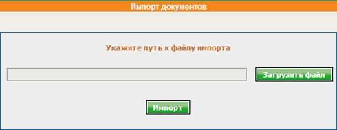Нажмите кнопку загрузить файл для
