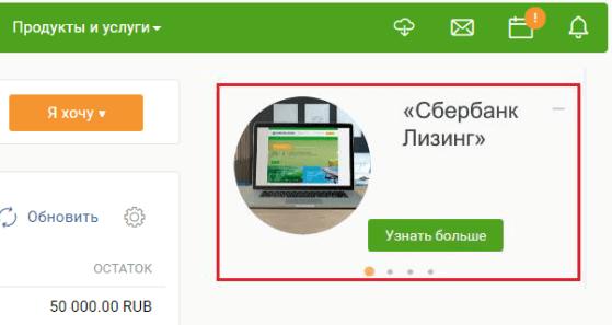 Персональное предложение на главной странице Сбербанк Бизнес ОнЛайн